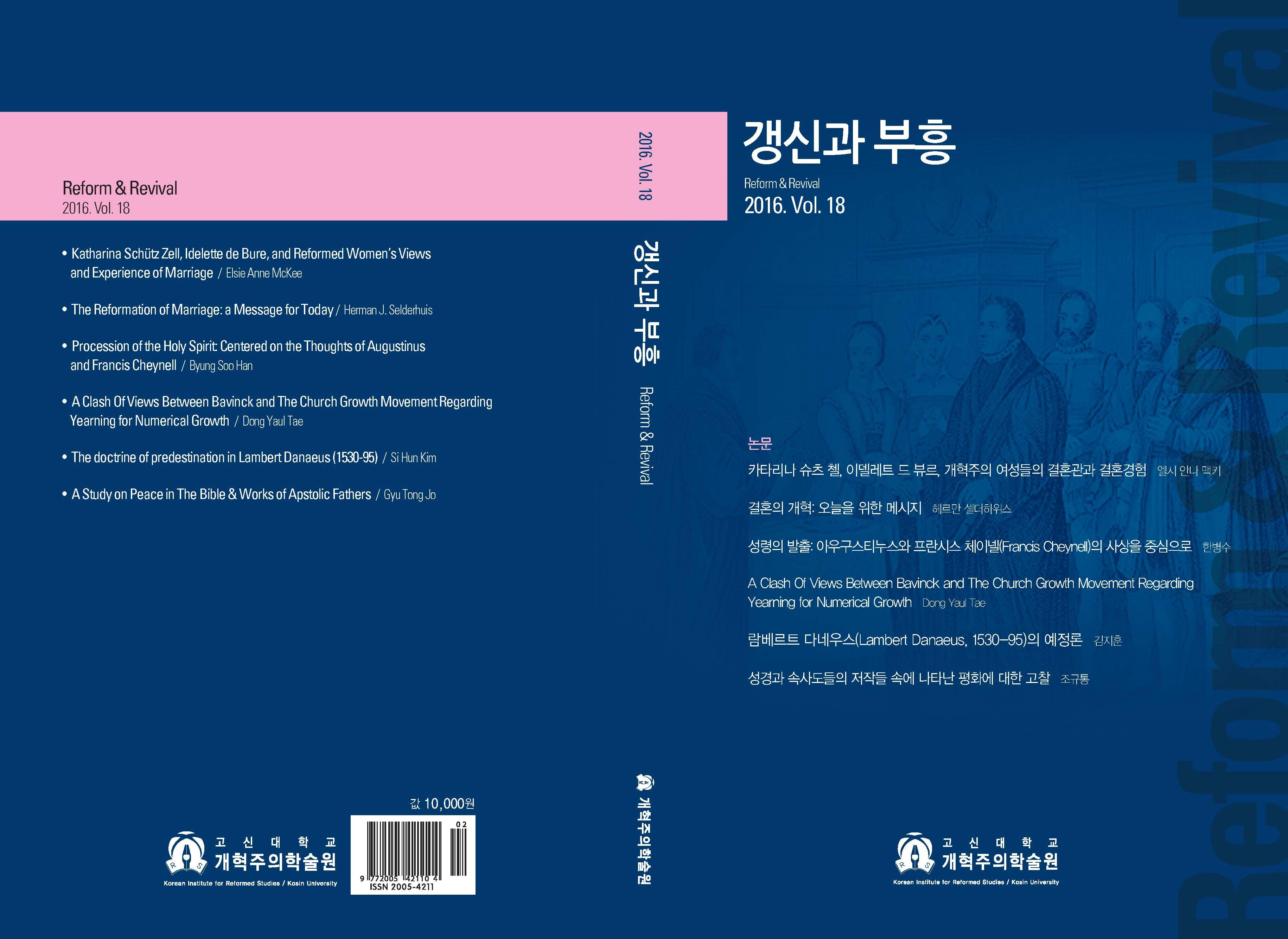 2갱신과부흥18호-표지-160726_Page_1.jpg