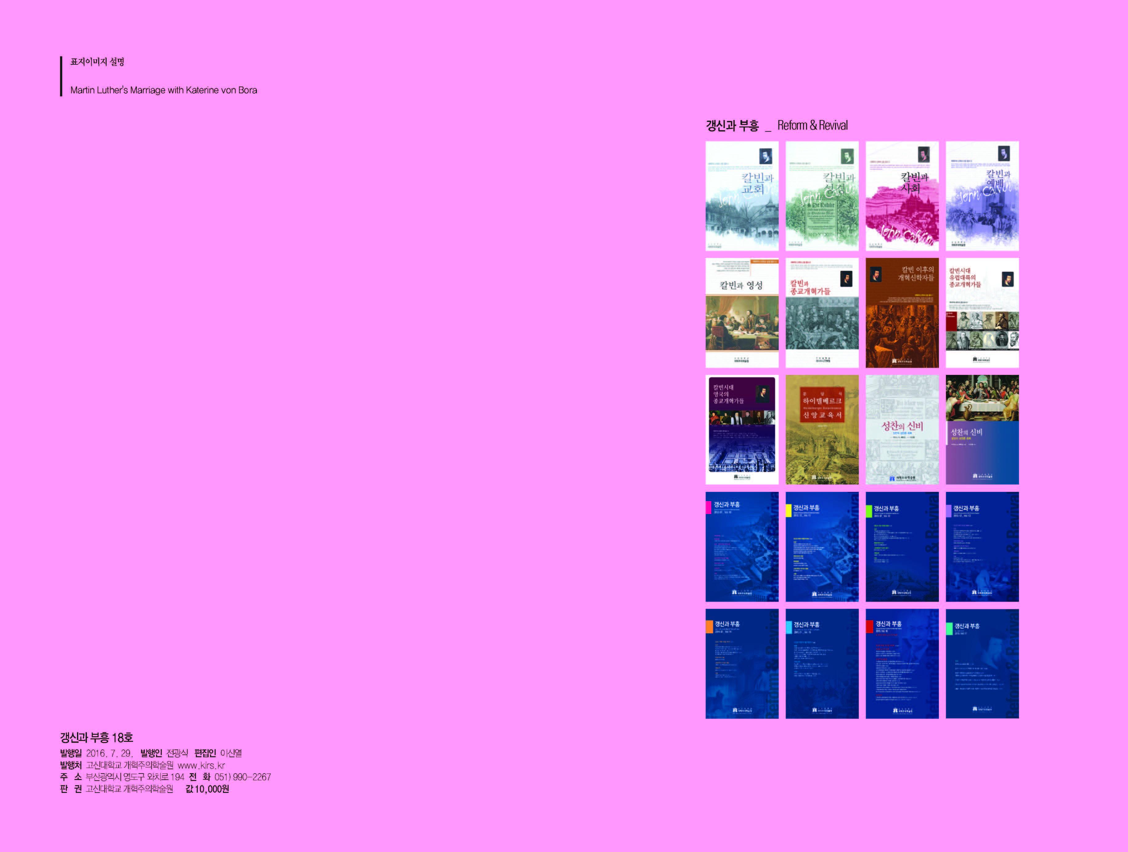 2갱신과부흥18호-표지-160726_Page_2.jpg
