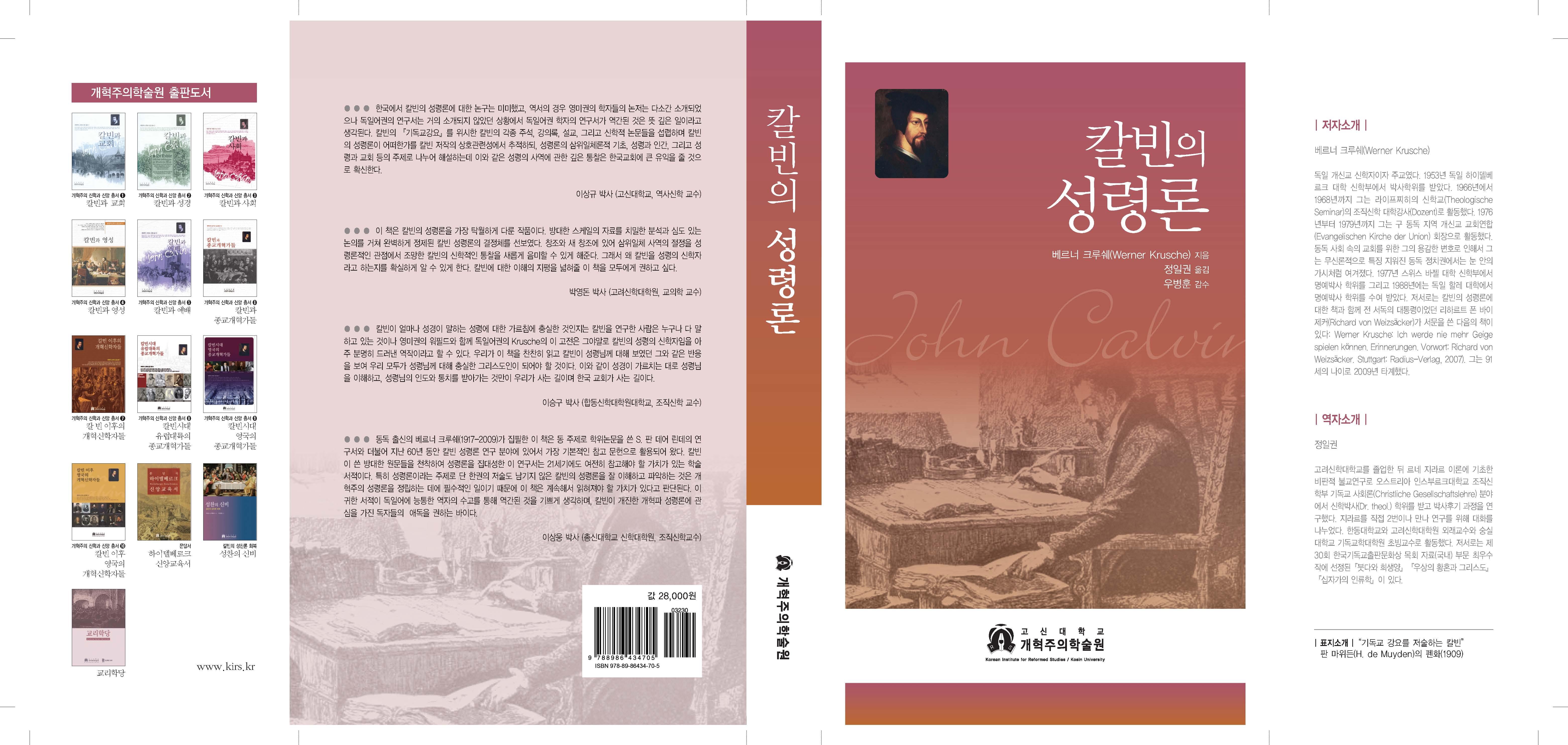 개혁주의학술원_칼빈의성령론-겉표지.jpg