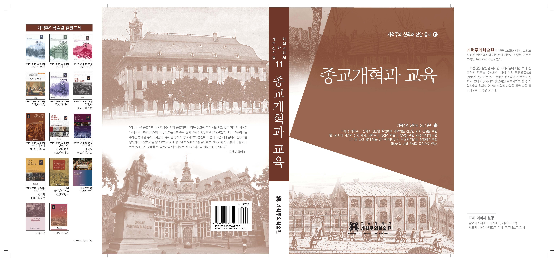 5.18종교개혁과교육(표지)_수정4.jpg