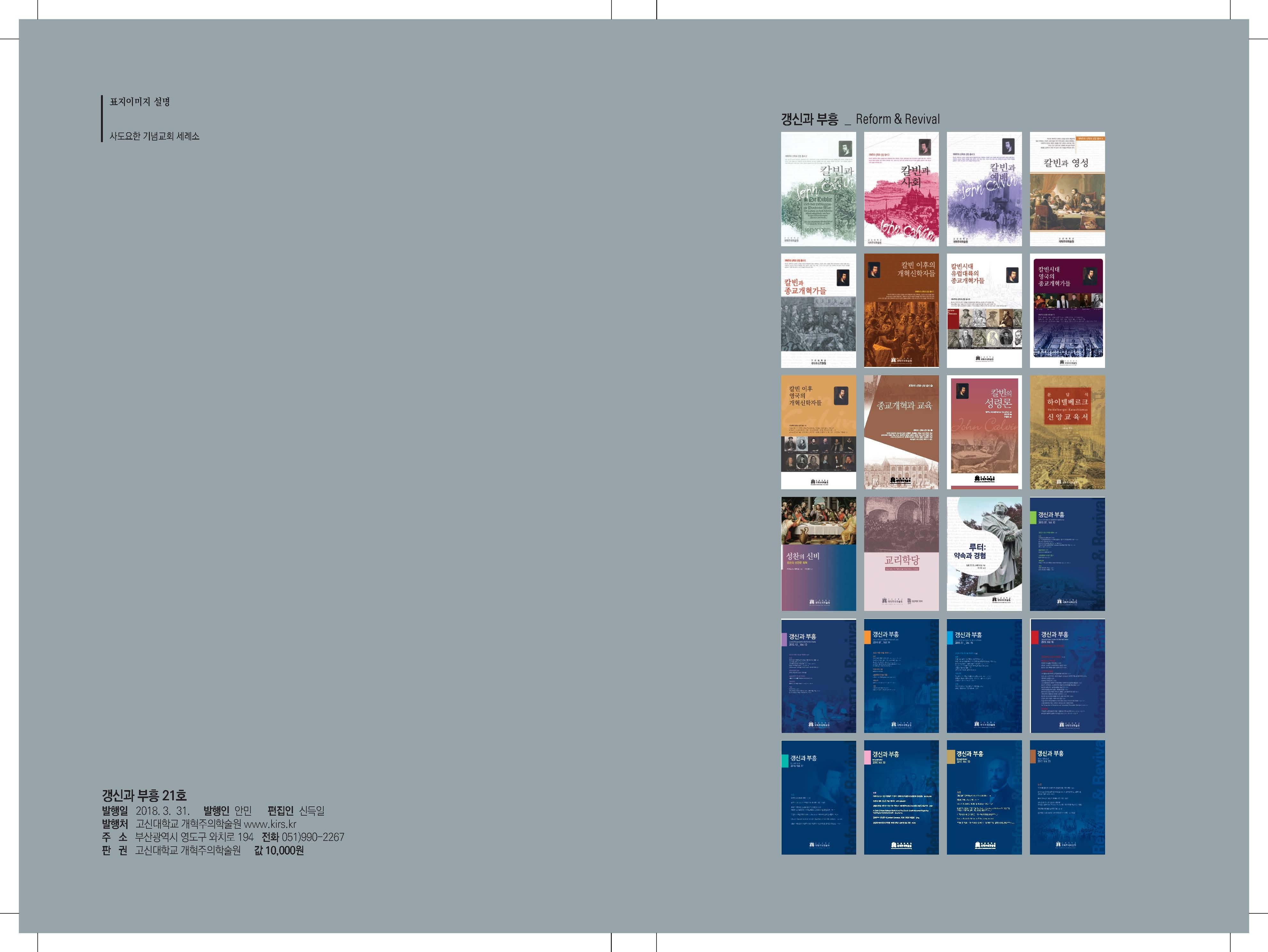 표지수정-갱신과부흥 Vol.21_Page_2.jpg