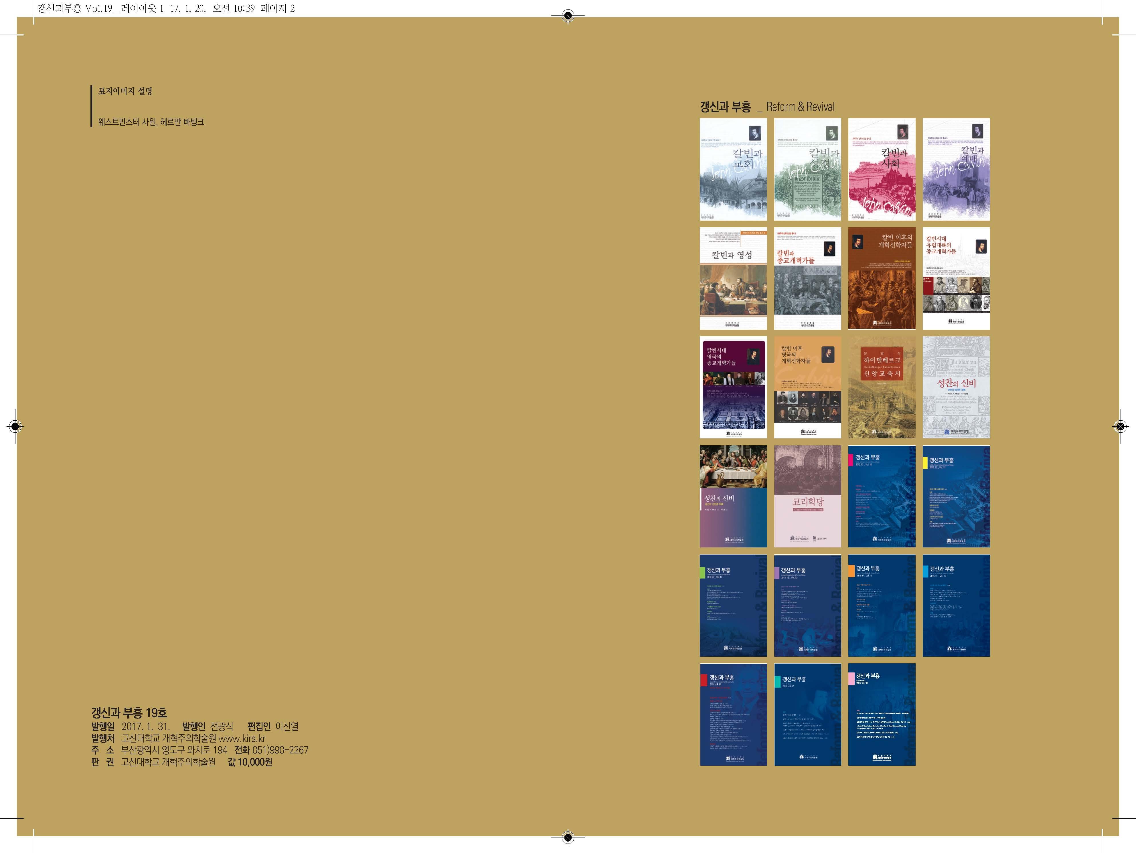 갱신과부흥 Vol.19_수정3_Page_2.jpg