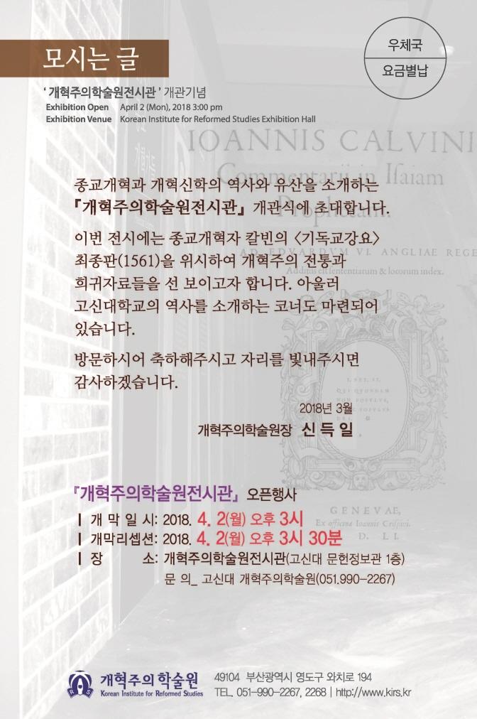 크기변환_개혁주의 학술원 초청장_Page_2.jpg