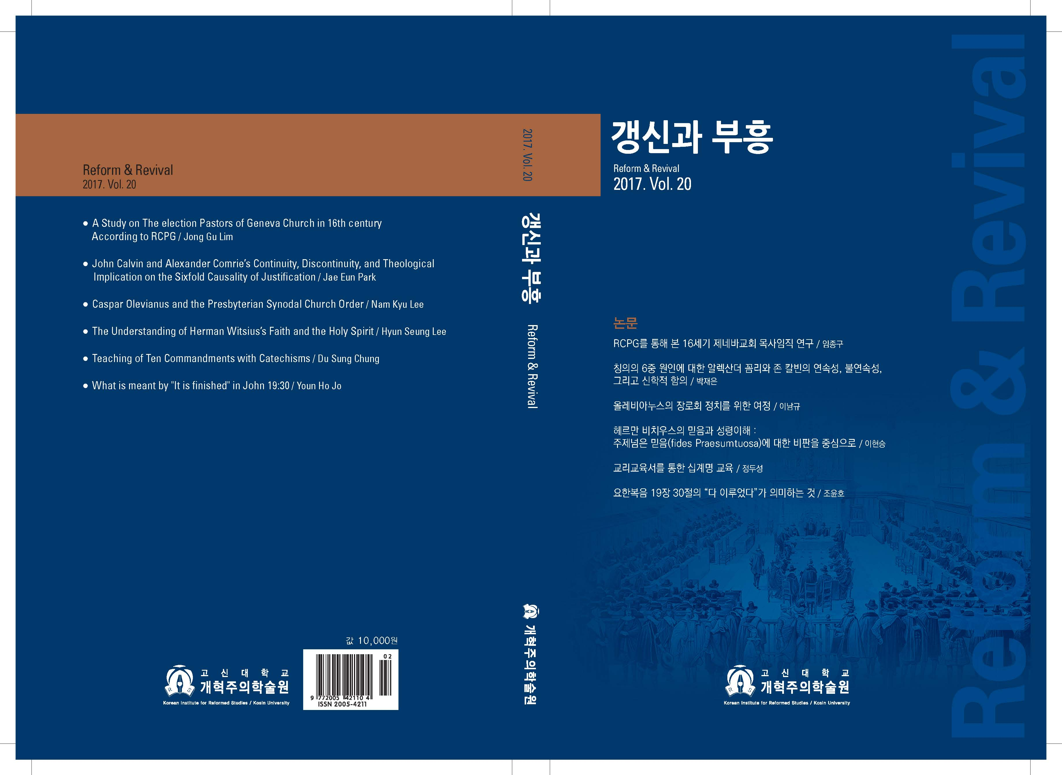 갱신과부흥 제20호 표지_수정4_Page_1.jpg