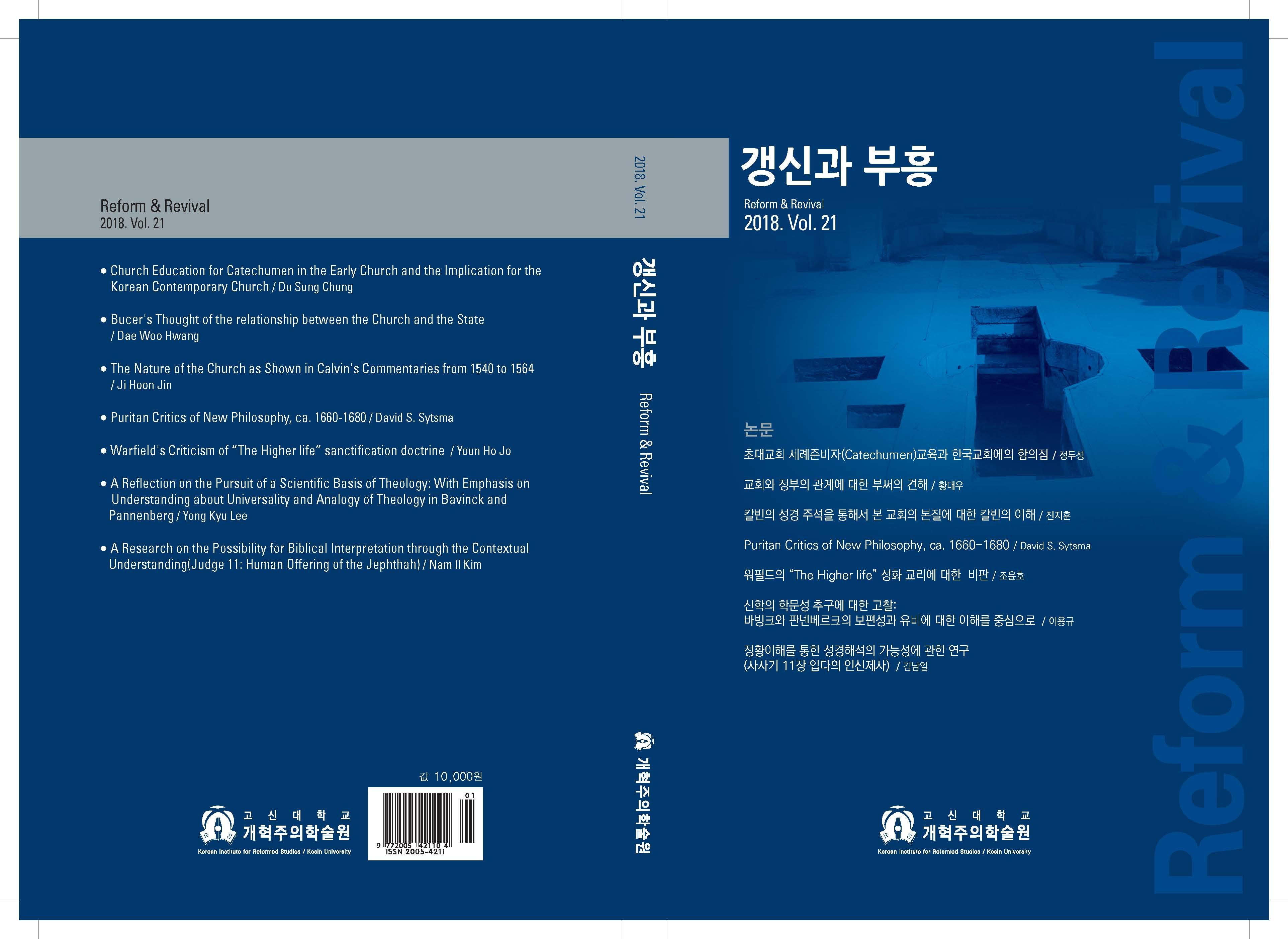 표지수정-갱신과부흥 Vol.21_Page_1.jpg