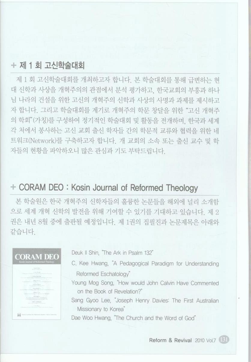 갱신과부흥7(2).jpg
