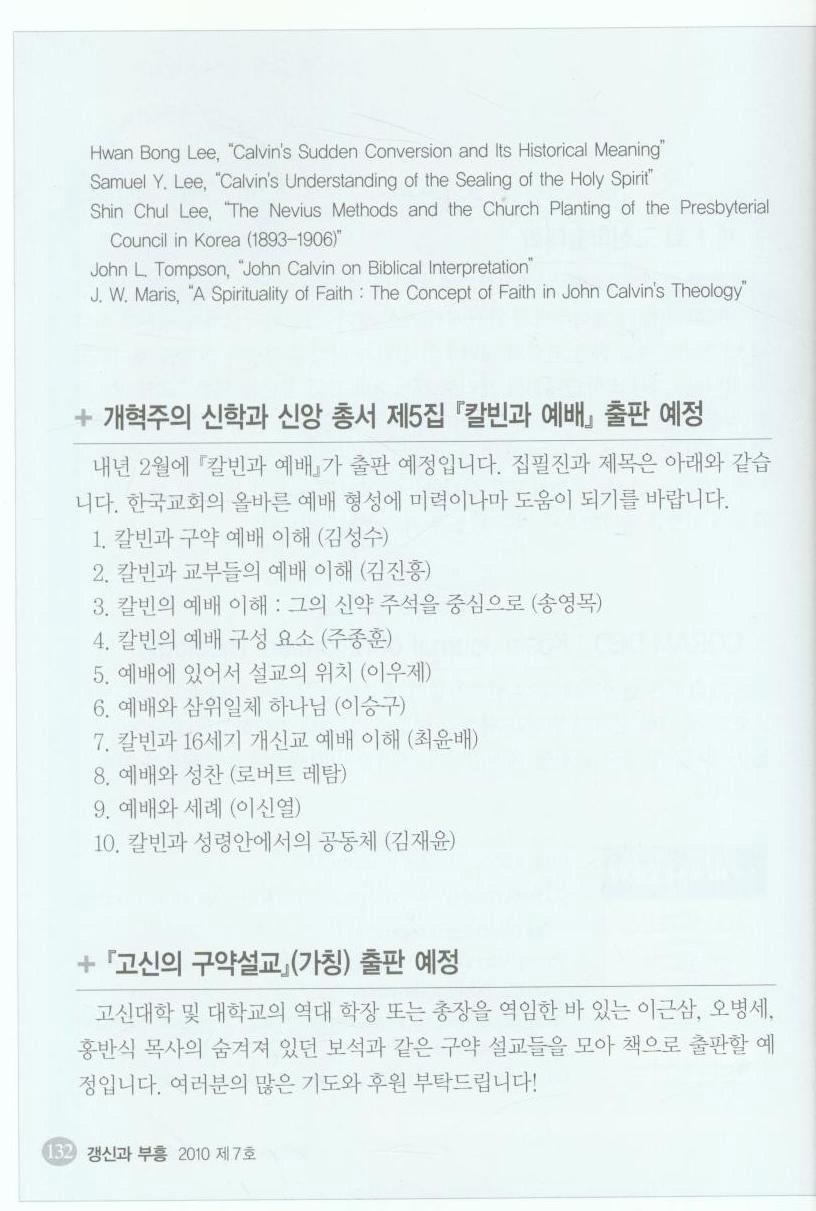 갱신과부흥7(3).jpg