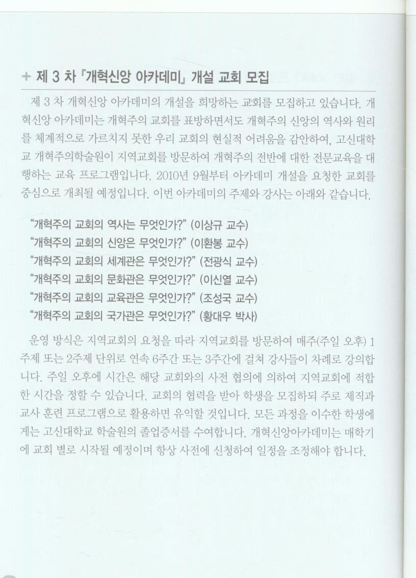 갱신과부흥7(5).jpg