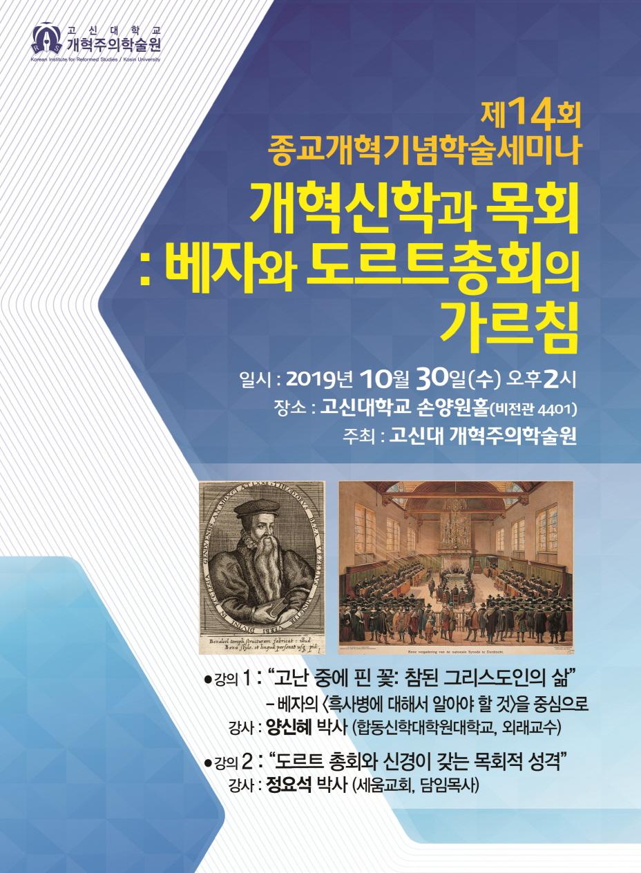 크기변환_크기변환_14회 종교개혁세미나2019 (c).jpg