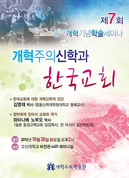 사본 -제7회종교개혁기념학술세미나-2.jpg