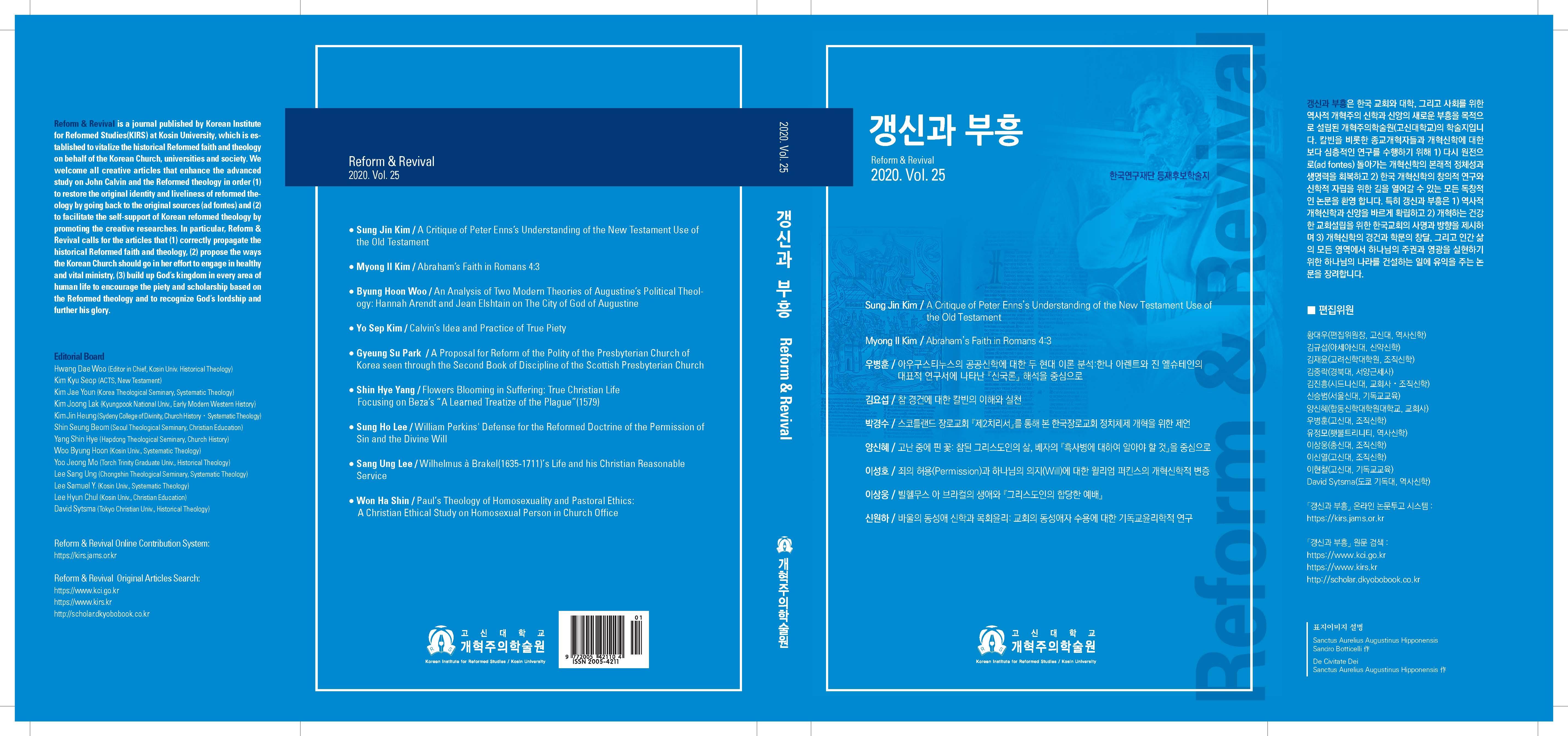 c표지-갱신과부흥 Vol.25-ver5.jpg