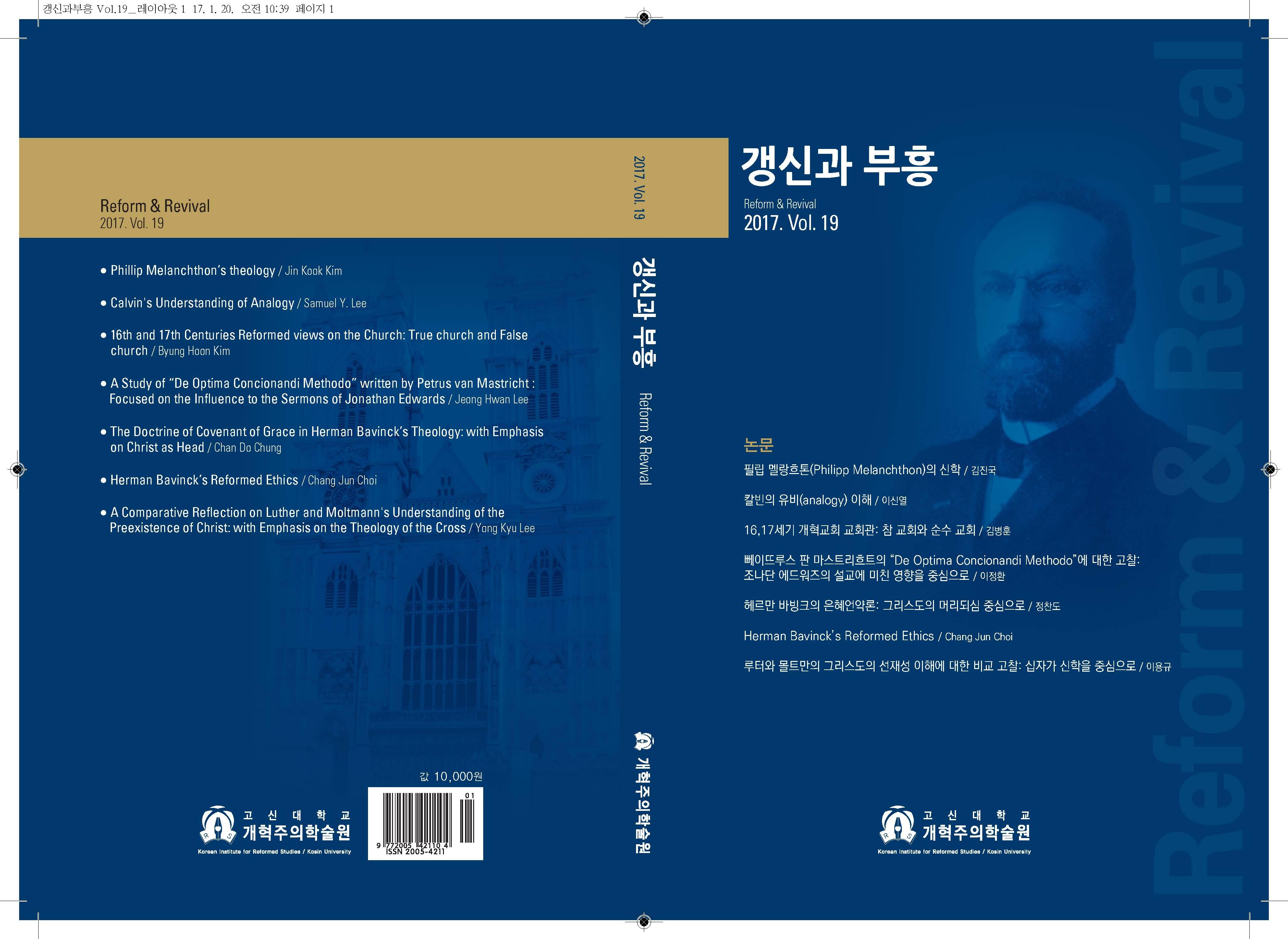 갱신과부흥 Vol.19_수정3_Page_1.jpg