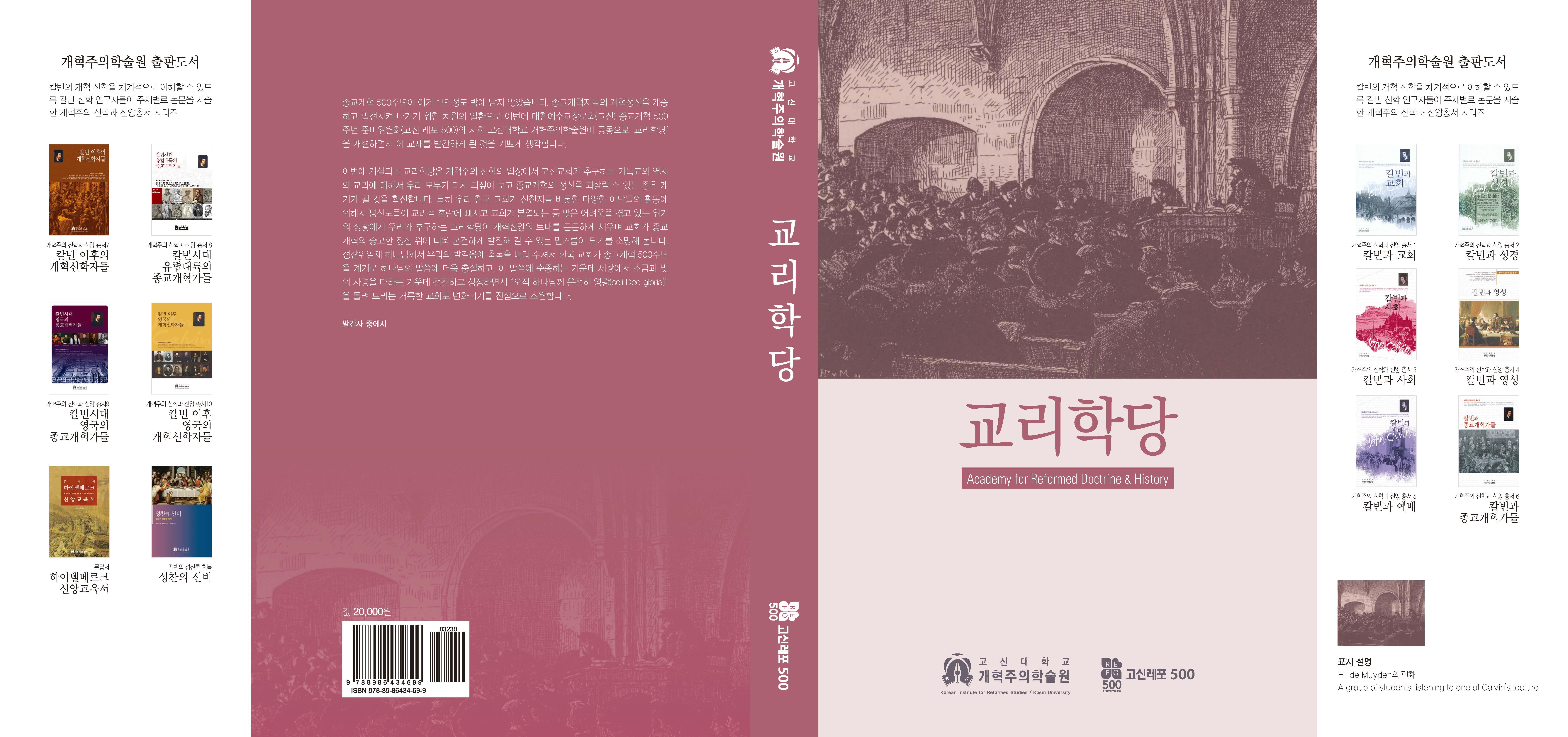 표지교리학당시안2최종복-161019.jpg