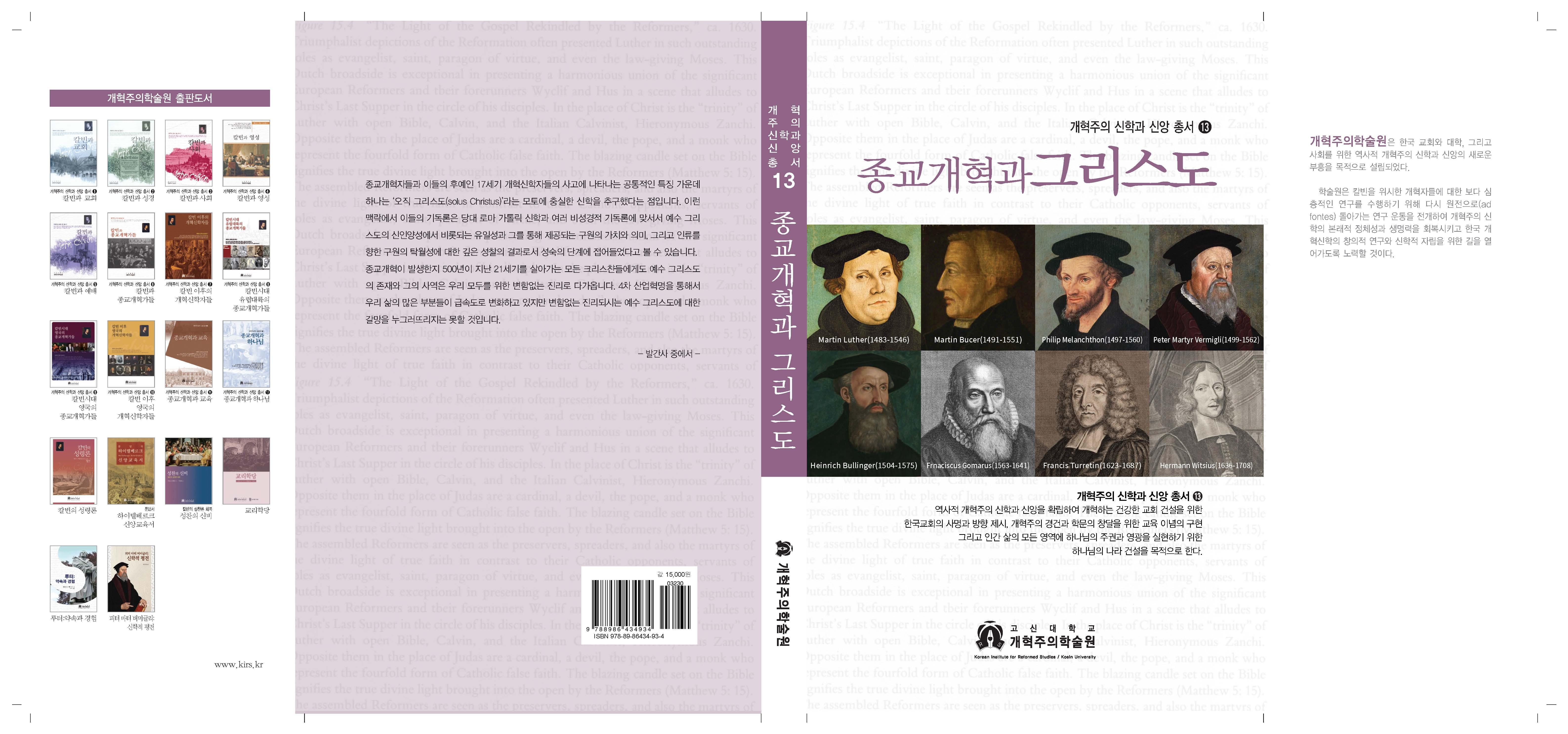 표지-개혁주의신학과신앙총서13-06.jpg