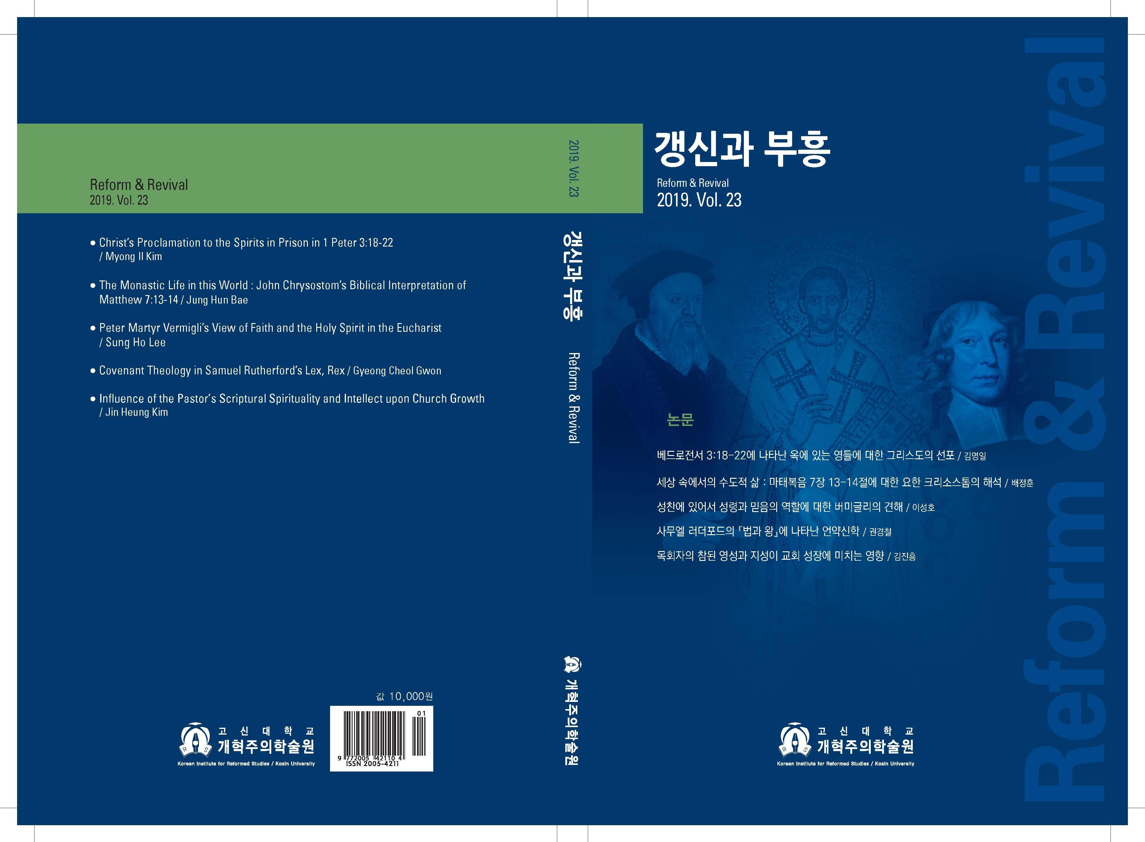 표지-갱신과부흥 Vol.23-3_Page_1.jpg