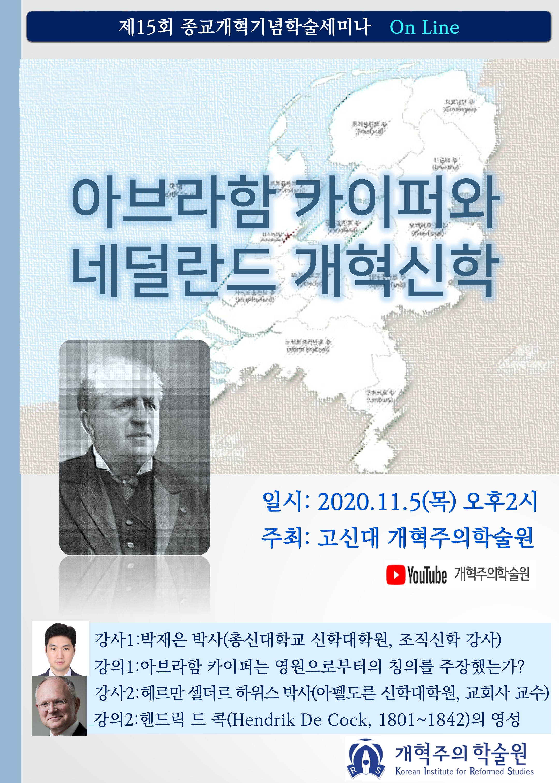 re15회 종교개혁기념학술세미나.jpg