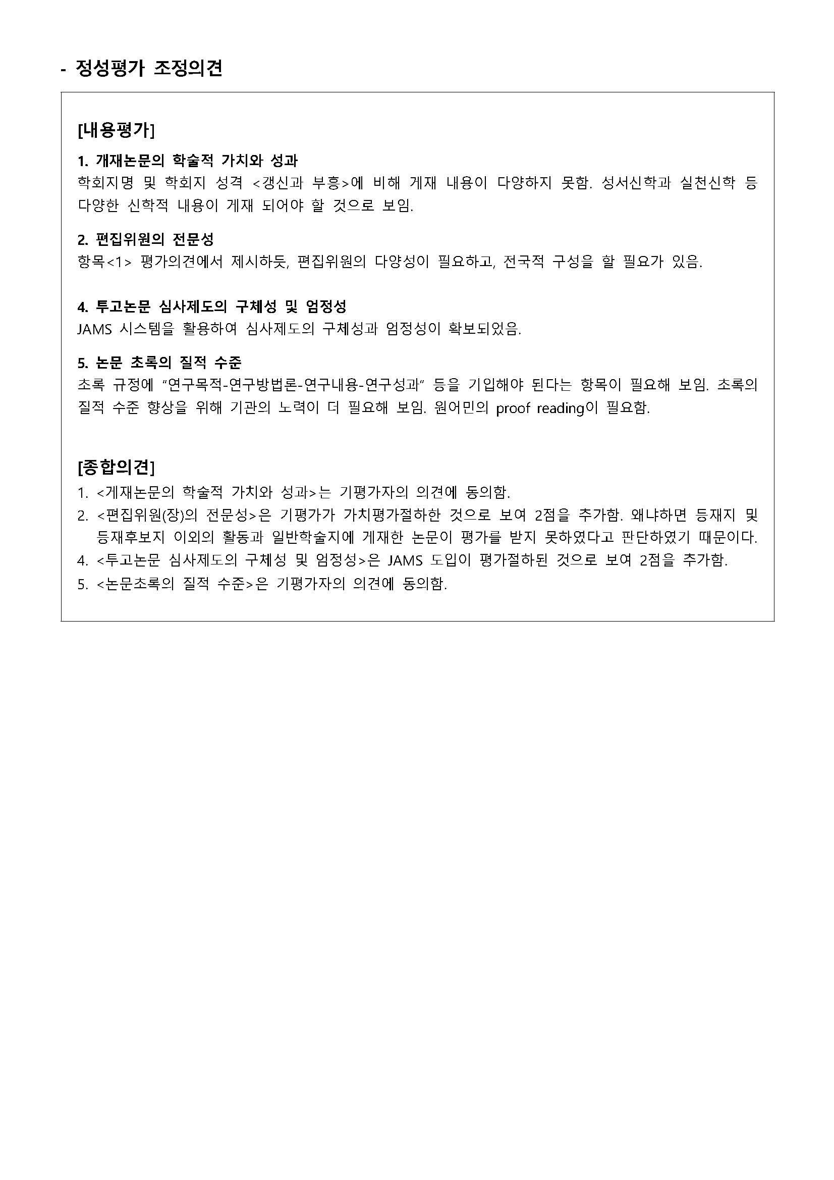 2018년도 학술지평가 이의신청 결과(고신대학교 개혁주의학술원)_Page_2.jpg