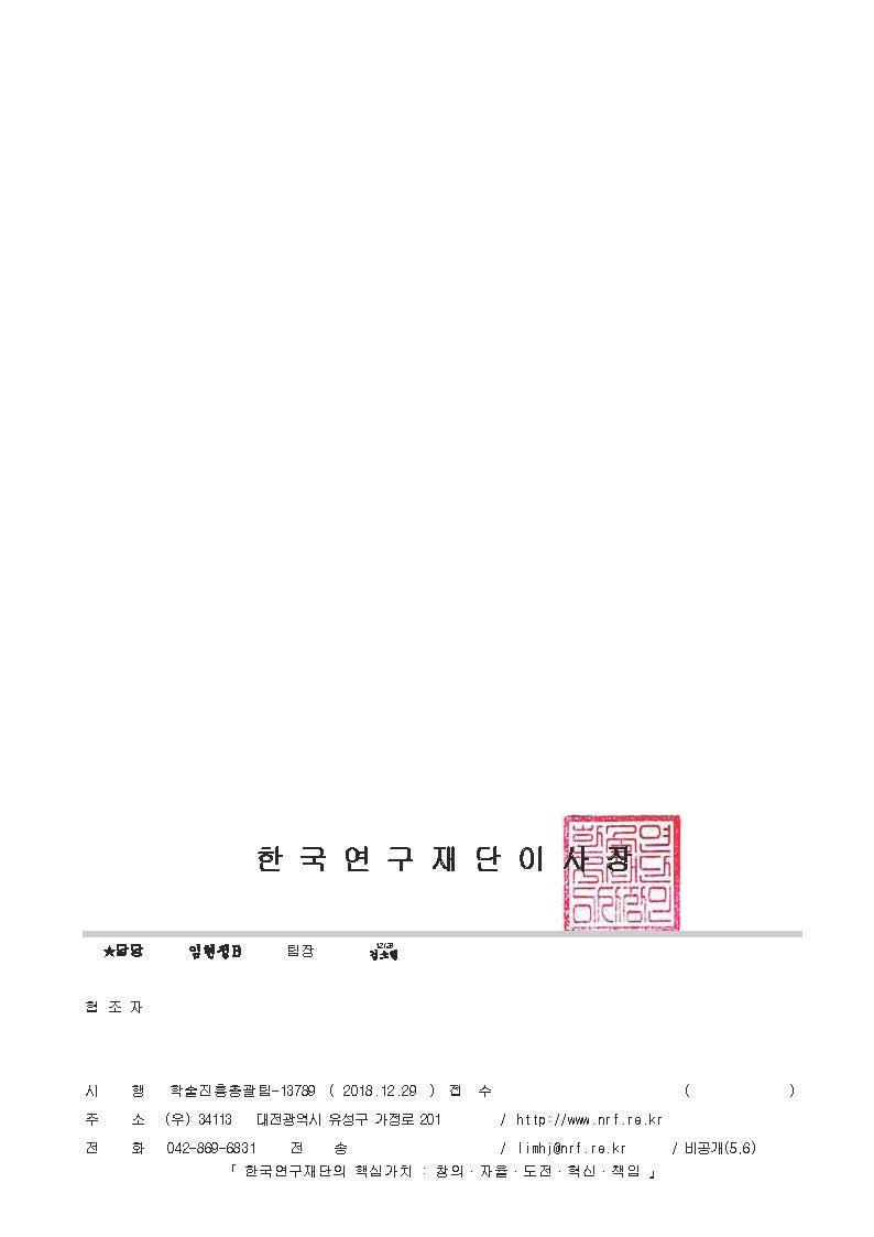 (공문)2018년도 학술지평가 이의신청 결과 알림_Page_2.jpg