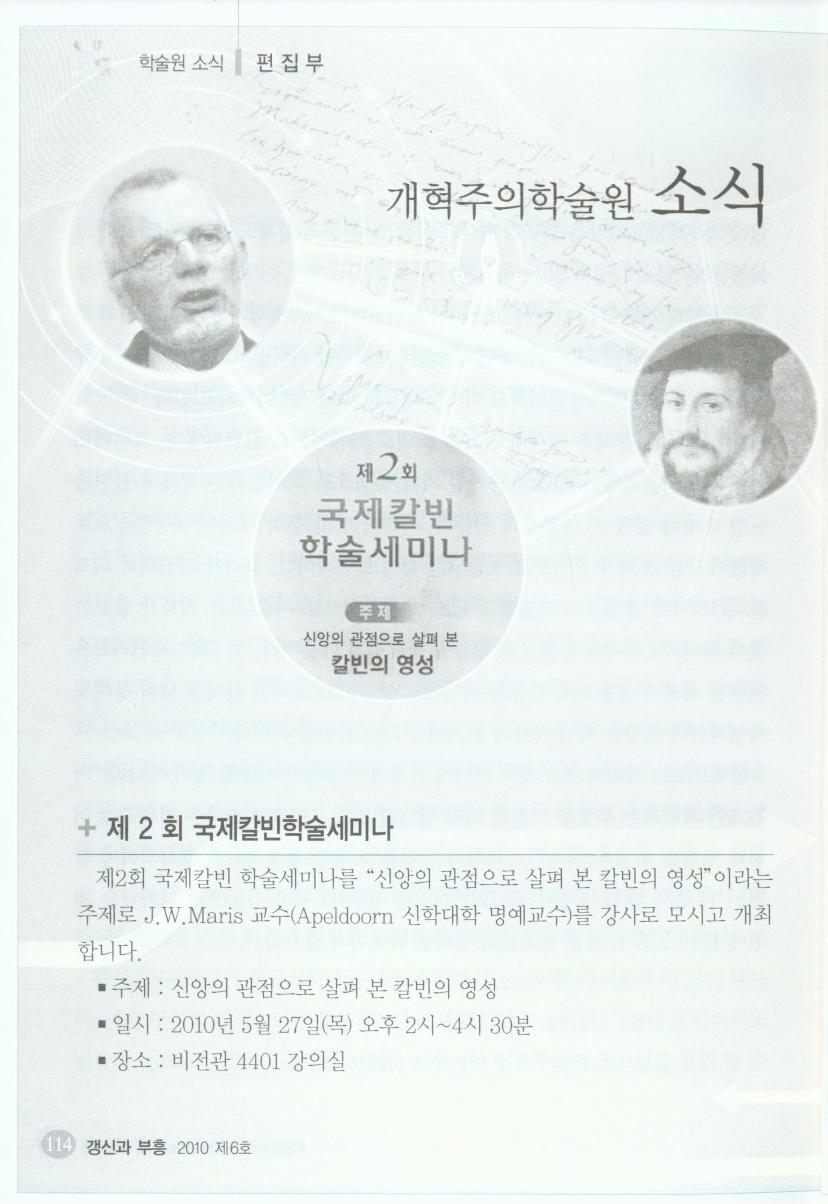 갱신과 부흥6(1).jpg