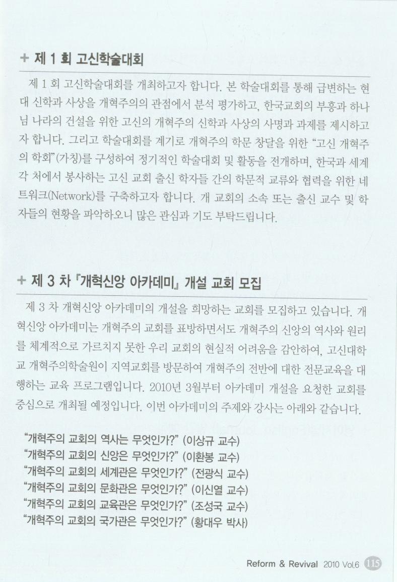 갱신과 부흥6(2).jpg