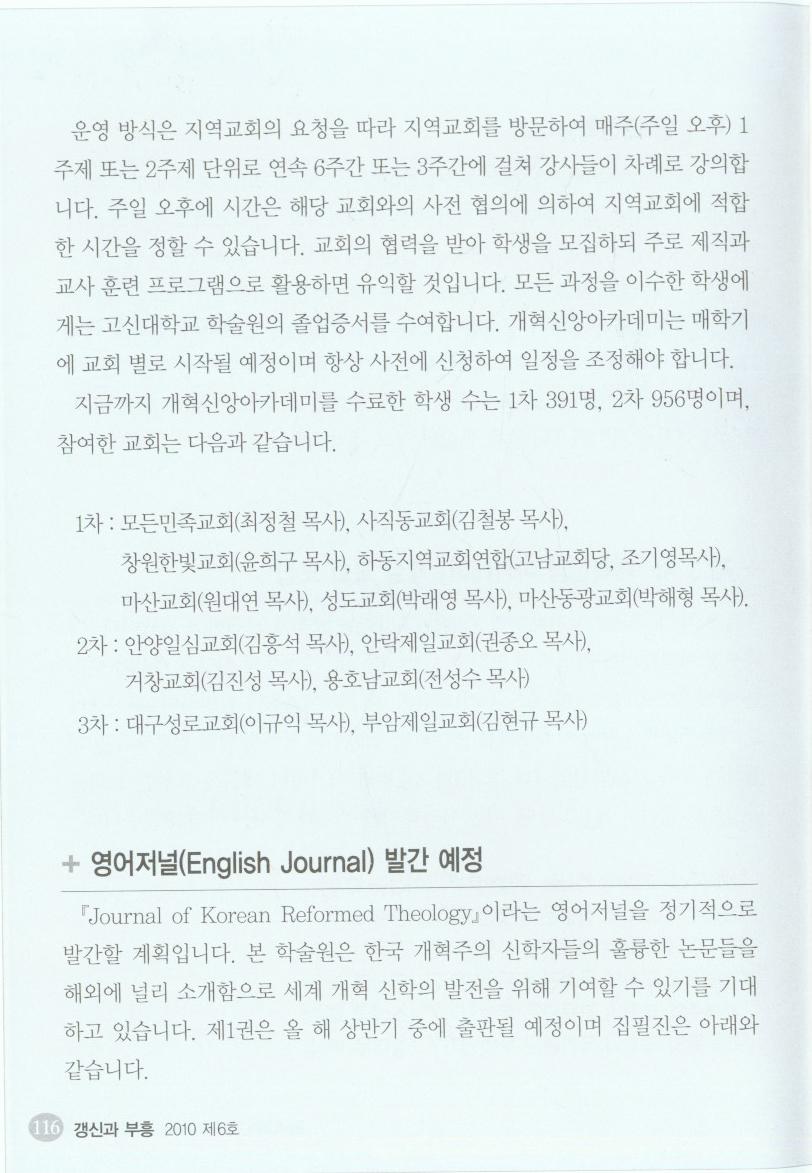 갱신과 부흥6(3).jpg
