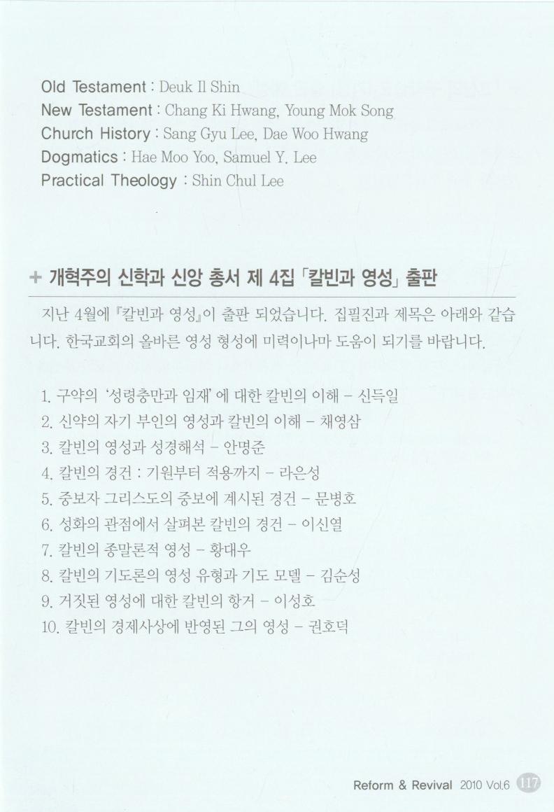 갱신과 부흥6(4).jpg
