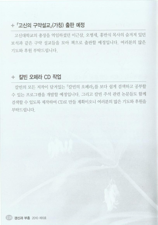 갱신과 부흥6(5).jpg