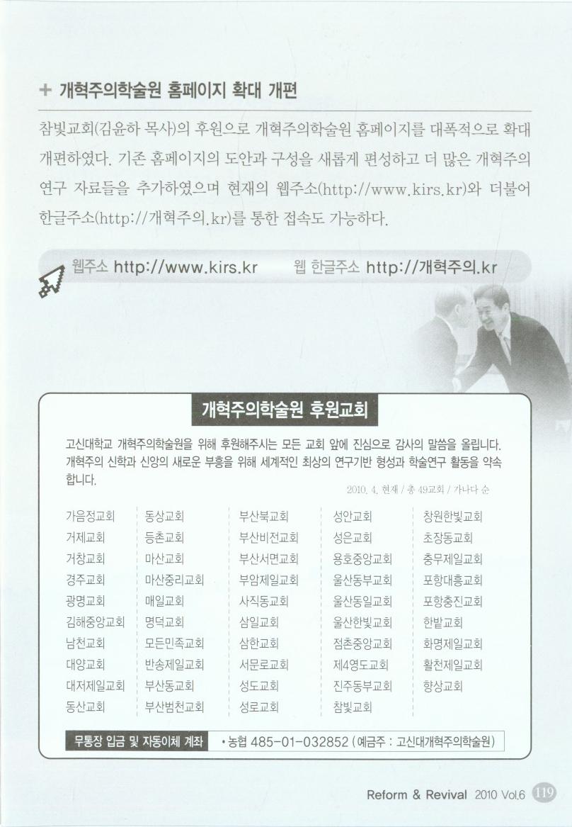 갱신과 부흥6(6).jpg