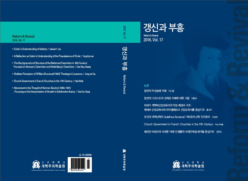 갱신과부흥17호표지.png